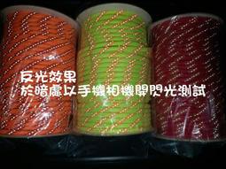 樸生活.台灣製造營繩.6mm反光營繩 活力橘 (使用3m反光紗,反光效果佳)