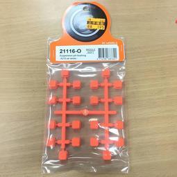 上手遙控模型 Agama A215 車系死角度子組/橘色