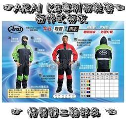 【帽帽龍】 ARAI K8 Arai k8套裝雨衣 隱藏式鞋套 兩件式 雨衣 套裝 雨鞋 鞋套 雨褲 特價950元