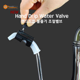 【伴咖啡 】HAND DRIP WATER VALVE SET 控水器 黑色