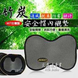 台灣製 夏天必備 竹炭3D纖維 透氣排汗安全帽內襯套 帽襯 通風抗臭內襯墊 拆洗重複使用 隔絕頭皮毛髮與安全帽內接觸