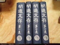 胡適文存 (精裝版 全套1~4冊) 洛陽圖書出版  書況優