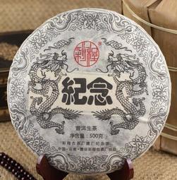 普洱茶生茶 [彩程] 2012 新廠建廠紀念 500克 生餅