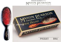 英國倫敦百年老牌!黛安娜王妃御用髮梳Mason Pearson經典暢銷品【頂級手工豬鬃尼龍交叉氣墊髮梳BN4】