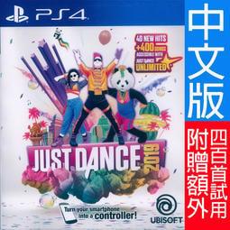 (現貨全新) PS4 舞力全開 2019 中英文亞版 JUST DANCE 2019 (用智慧手機就能玩)