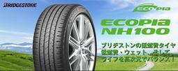 【汽噗噗】普利司通NH100 低行駛油耗兼具舒適性能205/55/16完工價