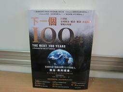 【大雄書屋】下一個100年:21世紀全球政治、經濟、資源、太空戰爭策略大布局  2016-09出版  9成新