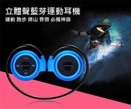 出清-運動藍芽耳機/後掛頭戴式/支援TF插卡/支援FM收音機/支援所有藍芽裝置