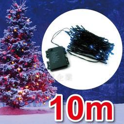 派樂 閃爍白光LED燈飾 聖誕燈串10米長(1入白光)聖誕樹燈/LED發光二極體聖誕派對店面家具元宵節慶展示照明裝飾燈具