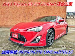 2013 Toyota 86 2.0 Limited 實跑三萬 原廠保養 實車實圖