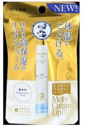 【曼秀雷敦】 高保濕 體感護唇膏 SPF25 無香料