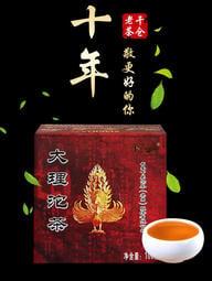 【九如茶.器】 2008年 大理沱茶 生茶 100g