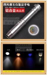 新款四光源玉石手電筒 白光黃光365nm 395nm紫光鑑定電筒禮盒包(包含充電器+18650鋰電池)