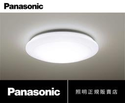 前10台優惠Panasonic 國際牌 LGC31102A09 升級款LAZ3034209 LED吸頂燈 附遙控 引掛器