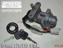 G-Max 125/150 化油版 鎖頭 主開關 電門鎖 原廠公司貨 買家rgtim****請下標 ntd 950