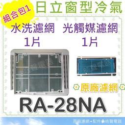 現貨 組合包 RA-28NA 日立冷氣濾網 水洗濾網 光觸媒濾網  空氣濾網 日立冷氣空氣濾網 【皓聲電器】