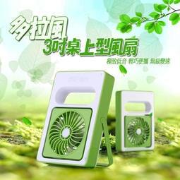 多拉風 USB 3吋 桌上型風扇/手持式/立架式/充電式/迷你便攜/大風力/無級調速/大風力/環保節能/釣魚