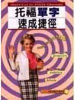 【萌萌賣小舖】《托福單字速成捷徑》ISBN:9574806472│大步文化│托福英語考題命中委員會/作│九成新/9