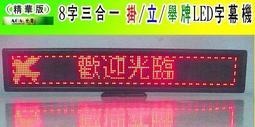 8個字檯式LED跑馬字幕廣告機.LED跑馬燈廣告牌LED廣告.電子告示牌 LED字幕手舉牌歌友LED牌