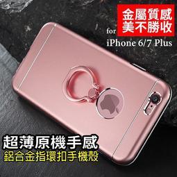 【現貨】iPhone 6/7/6S/ Plus質感風多功能指環支架鋁合金保護殼指環扣磁吸金屬保護殼
