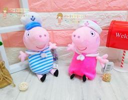 正版 佩佩豬玩偶 粉紅豬小妹娃娃 高26公分 豬小妹娃娃 喬治豬 豬小弟娃娃 水手款 豬小妹娃娃吊飾 抱枕