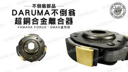 韋德機車材料 DARUMA 不倒翁 超銅合金 半銅 離合器  適用車種 SMAX FORCE