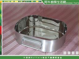 阿牛_BUFFALO牛頭牌雅登不鏽鋼便當盒M號 正304頂級不鏽鋼 高品質專櫃品餐盒餐具