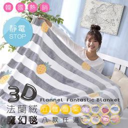 現貨 韓國熱銷 3D法蘭絨魔幻毯 180x200cm 大尺寸 防靜電 立體圖案 毛毯 毯子 法萊絨 任兩件免運