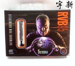 【宇新】【特價】TARGET RVB95 JAPAN【RVB】鎢鋼飛鏢【飛鏢 鏢翼 鏢桿 鏢頭 飛鏢靶】