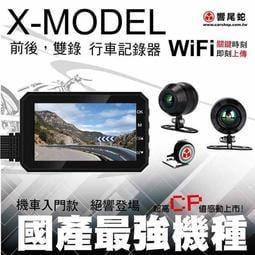 【現貨/贈32G/聊聊優惠/下標升級 X3】【響尾蛇 X3】【WIFI版Sony鏡頭1080P】機車行車記錄器