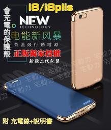 【宅動力】Joyroom 蘋果 iphone8/i8plus 超薄 i8 背蓋電池 背夾式 行動電源 充電手機殼 第二代