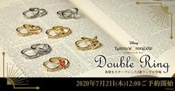【通販代購】animate 枢やな 迪士尼 扭曲仙境 2連戒指 單售/可挑款*11月發售!0724
