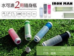 ☆IRON MAN☆【Sukori】MIT台灣製第二代水可濾2用隨身瓶、濾水瓶(銀添活性碳濾芯)(四色)水壺水杯隨身杯