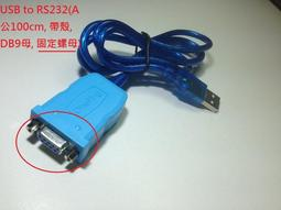 萬平USB to RS232(A公100cm, 帶殼, DB9母)支援Win10,Android, PL2303HXD