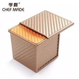 chefmade 學廚正品 正方型 吐司模 金色波紋 吐司盒 / 平面吐司模 蜜糖吐司模  水立方 土司盒 --附上蓋