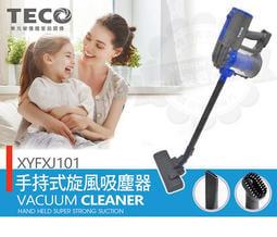 台灣製造~【東元】手持式旋風吸塵器XYFXJ101