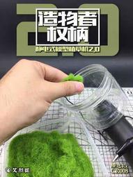 【預訂】艾烈臣 CR008 模型場景製作静電式模型植草機2.0新版