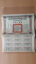 孫中山發的第一張公債 民國元(1912)年軍需公債