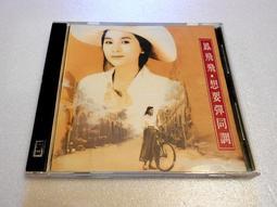 *小均生活館*鳳飛飛/想要彈同調(1992年 EMI 出版)