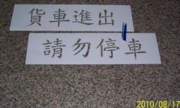 車庫前 請勿停車 鐵捲門 噴字模板 噴漆字模板 DIY噴漆用 中文英數字體 歡迎指定圖案