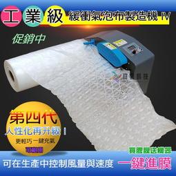 【祥昊科技】含稅|現貨~工業級緩衝氣墊機IV 空氣包裝 緩衝氣泡布製造機 自己做氣泡布超划算 包裝包材 氣泡袋 緩衝包裝