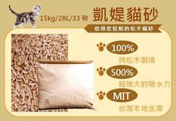 (現貨)■凱媞崩解型松木貓砂 15公斤 特價240元-木屑砂/松木砂/寵物砂/繁殖包 台灣製造