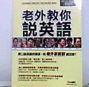 老外教你說英語(數位學習版) --1全彩書+2片互動光碟(含朗讀MP3功 能)