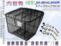 現貨供應 中鋼一級料MSK2803 「Jia Qin」 機車用加蓋高級置物籃 機車籃《菜籃》佳慧菜籃 保證堅固 實用