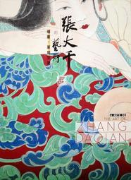 張大千的藝術:繪畫.篆刻交遊(精裝)