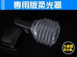 『大絕響』適用各廠牌閃光燈 柔光罩 閃光燈 碗公柔光罩 肥皂盒 Canon 600EX-RT 柔光 YN600 非KBX