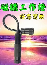 【屏東小吳】強力磁鐵工作燈單支(不含18650電池) 超亮T6 LED蛇燈 軟管手電筒 多功能軟管燈 工作露營L2 U2