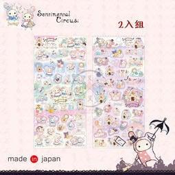 叉叉日貨 憂傷馬戲團 糖果屋童話 平面貼紙2入 日本製【SC45079】