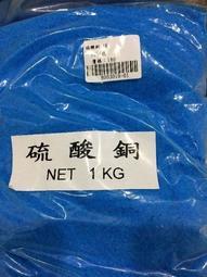 [錦昌化工]  工業級硫酸銅 Copper sulfate 1公斤
