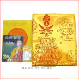=凈心=慧律法師加持之佛教五件套往生陀羅尼經被『內附金剛明沙』護身被